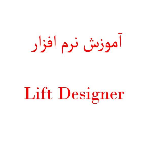 آموزش نرم افزار Lift Designer
