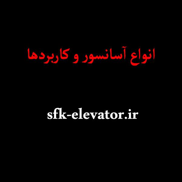 انواع آسانسور و کاربردها