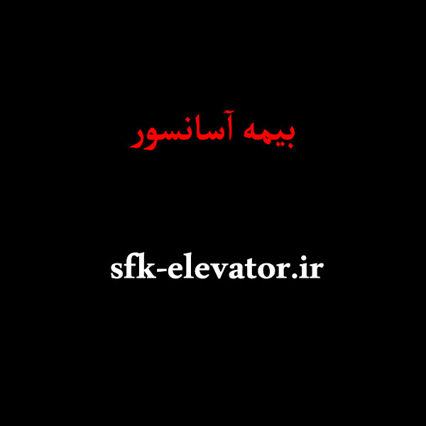همه چیز در مورد بیمه آسانسور
