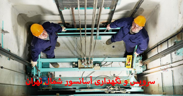 سرویس و نگهداری آسانسور شمال تهران