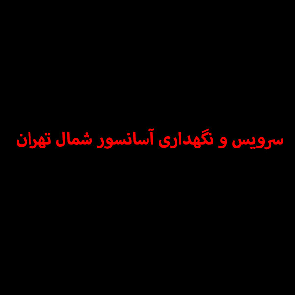 سرویس آسانسور شمال تهران
